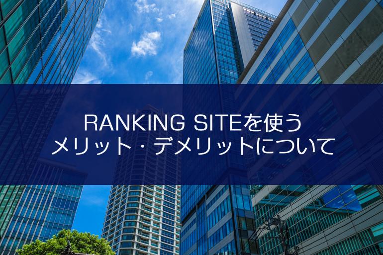 ranking-site-merit-demerit-point2020.jpg