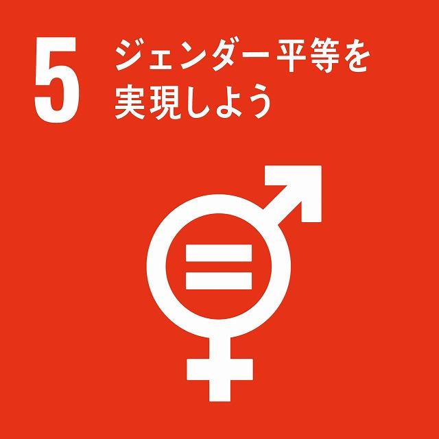 sdg_icon_05_ja_2.jpg