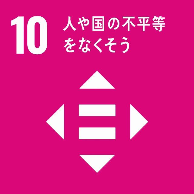 sdg_icon_10_ja_3.jpg