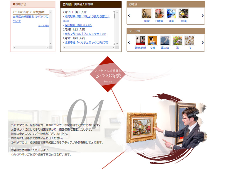 shibayama-webcreate-case2.jpg
