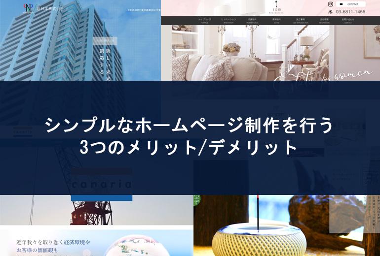 simple-homepage-create-3point.jpg