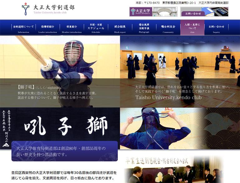 taishou-university-case1.jpg