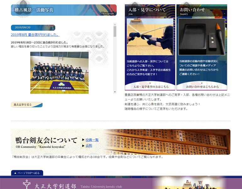 taishou-university-case2.jpg