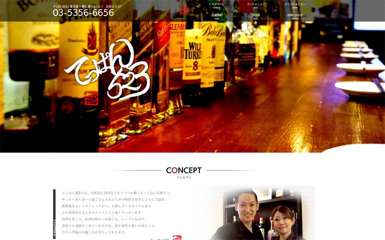 teppan523web-create case1.jpg