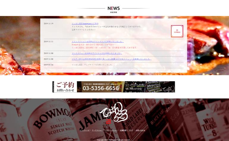 teppan523web-create create case3.jpg
