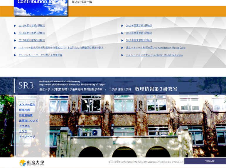 tokyo-university2.jpg