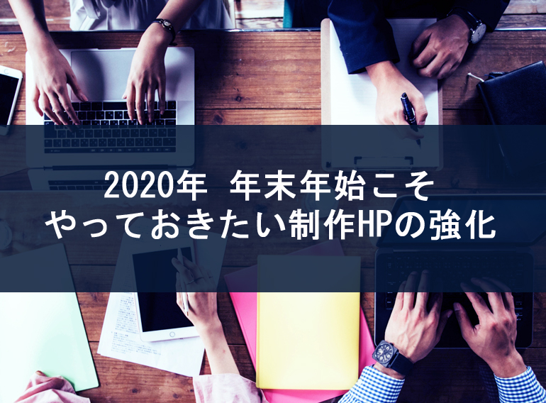 want-to-do-at-the-end-of-2020.jpg