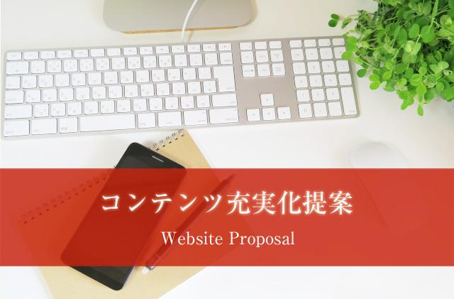 web contents Proposal.jpg
