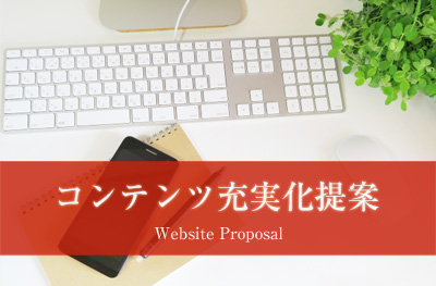 web cotents Proposal top.jpg
