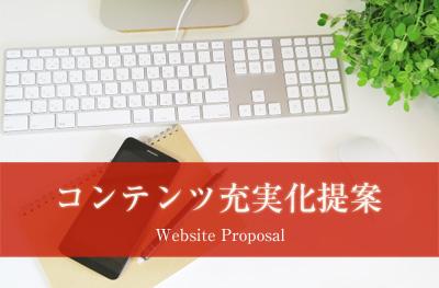 web cotents Proposal top.jpg