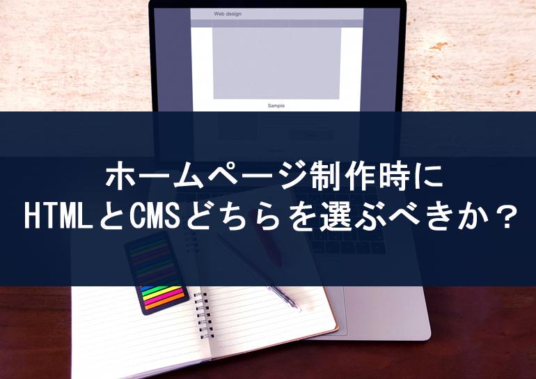 web-create-html-or-cms1.jpg