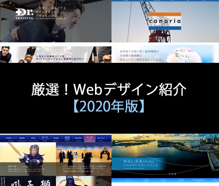 web-design-choice2020-big.jpg