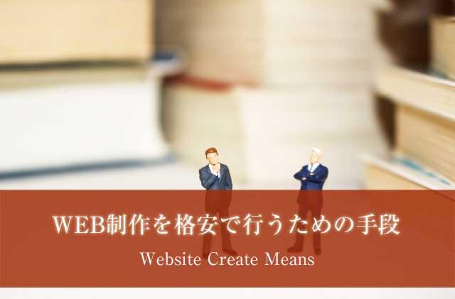 web-means.jpg