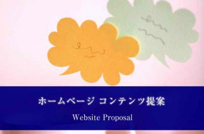 web-proposal_20180102_400.jpg