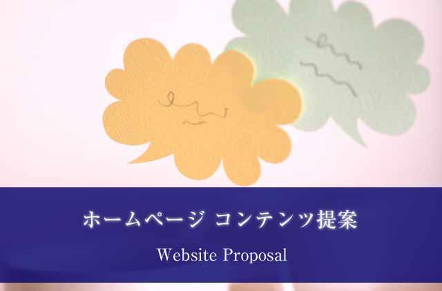 web-proposal_20180102_640.jpg