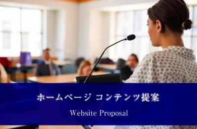 web-proposal_20180116_400.jpg