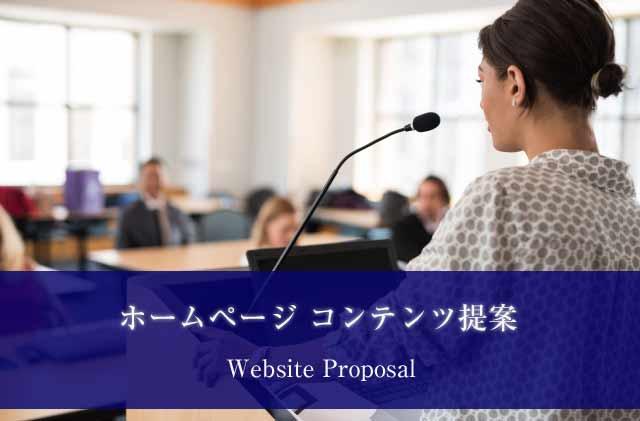 web-proposal_20180116_640.jpg