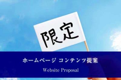 web-proposal_20180121_400.jpg
