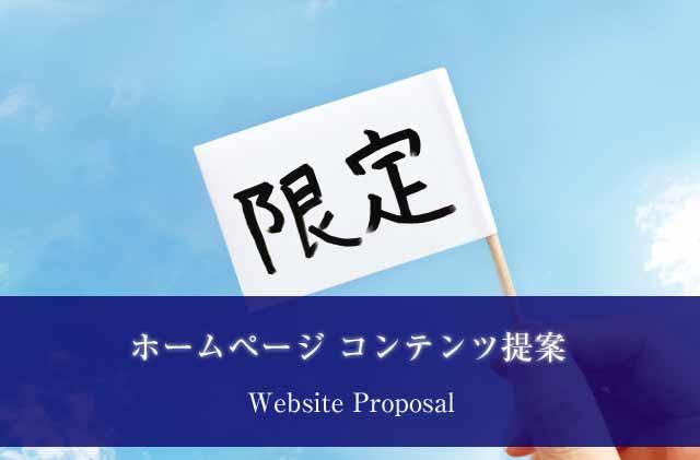 web-proposal_20180121_640.jpg
