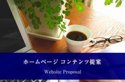 web-proposal_20180213_400.jpg