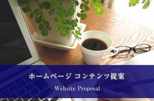 web-proposal_20180213_640.jpg