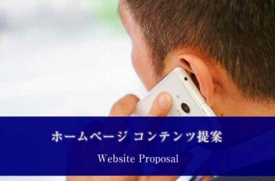 web-proposal_20180218_400.jpg