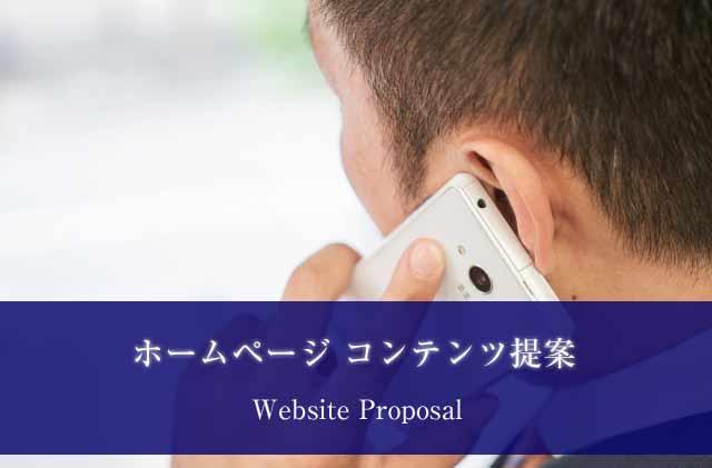 web-proposal_20180218_640.jpg