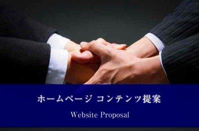 web-proposal_20180225_400.jpg