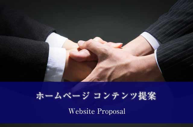 web-proposal_20180225_640.jpg