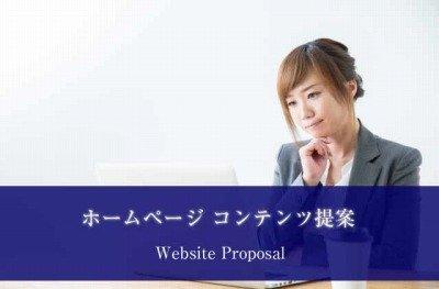 web-proposal_20180309_400.jpg