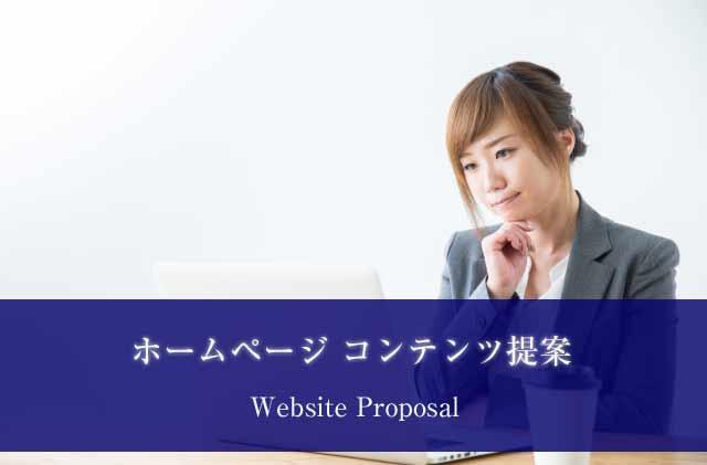 web-proposal_20180309_640.jpg