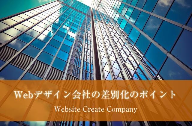 webcreate-point17.jpg