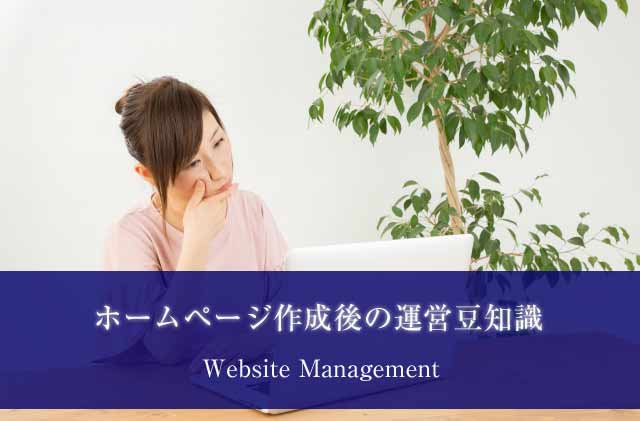 webcreate_management20171208_640.jpg