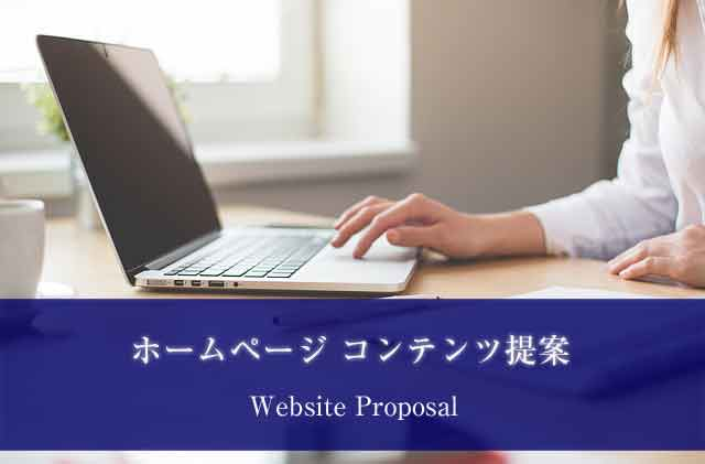 webcreate_proposal_20171010_640.jpg