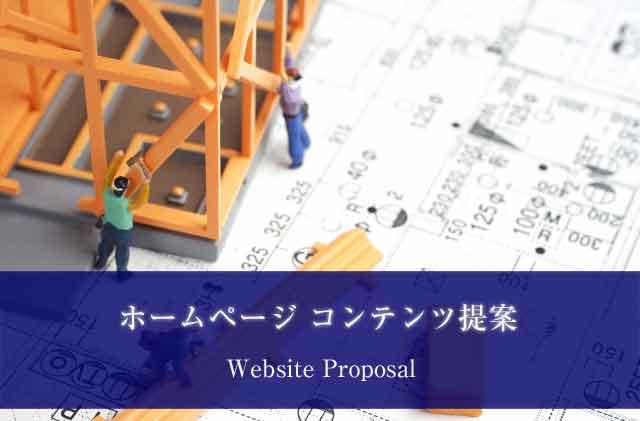 webcreate_proposal_20171015_640.jpg