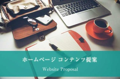 webcreate_proposal_20171022_400.jpg