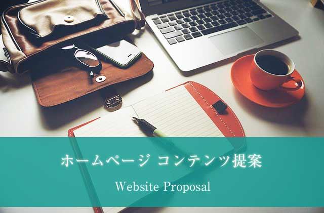 webcreate_proposal_20171022_640.jpg