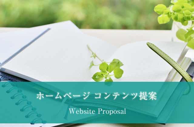 webcreate_proposal_20171027_640.jpg