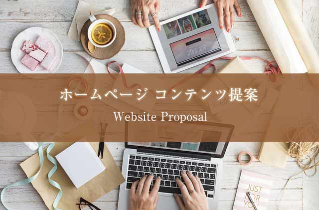 webcreate_proposal_20171128_640.jpg