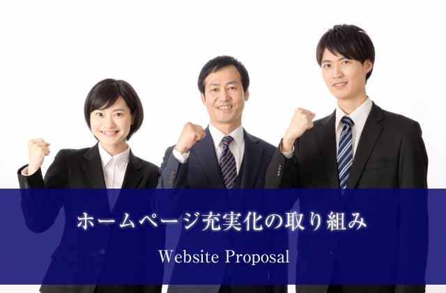 webcreate_proposal_20171205_640.jpg