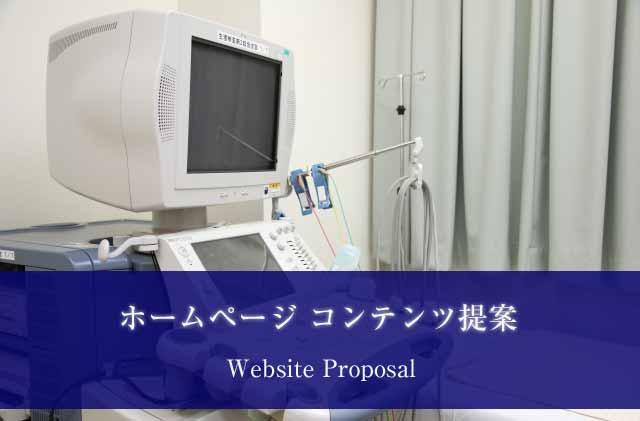 webcreate_proposal_20171212_640.jpg