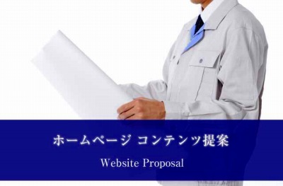 webcreate_proposal_20171215_400.jpg