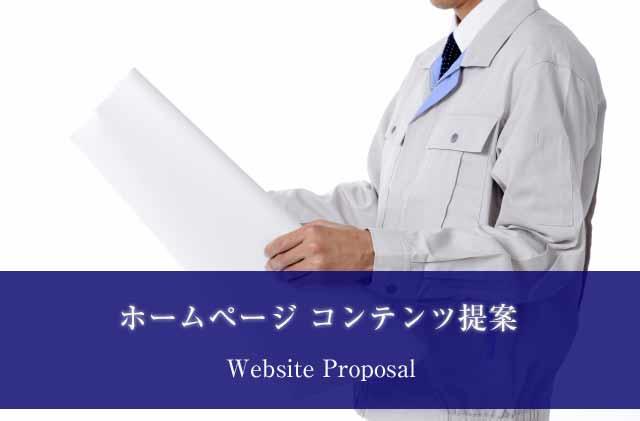 webcreate_proposal_20171215_640.jpg