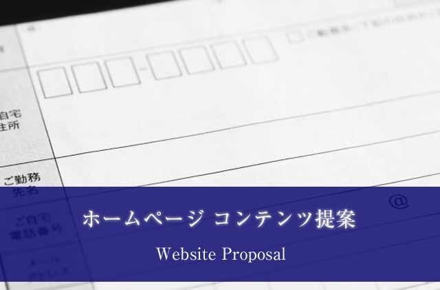 webcreate_proposal_20171219_640.jpg