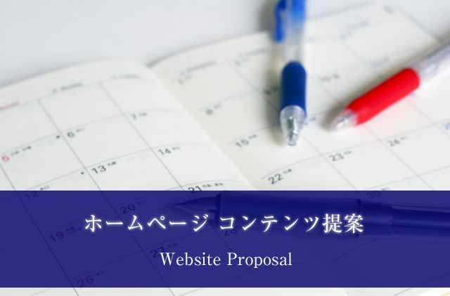 webcreate_proposal_20171224_640.jpg