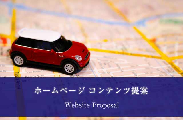 webcreate_proposal_20180105_640.jpg