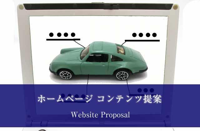 webcreate_proposal_20180109_640.jpg
