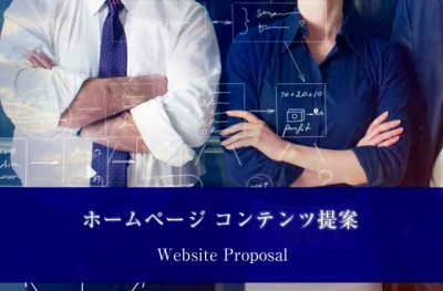 webcreate_proposal_20180112_400.jpg