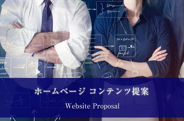 webcreate_proposal_20180112_640.jpg