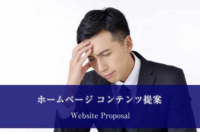 webcreate_proposal_20180306_640.jpg